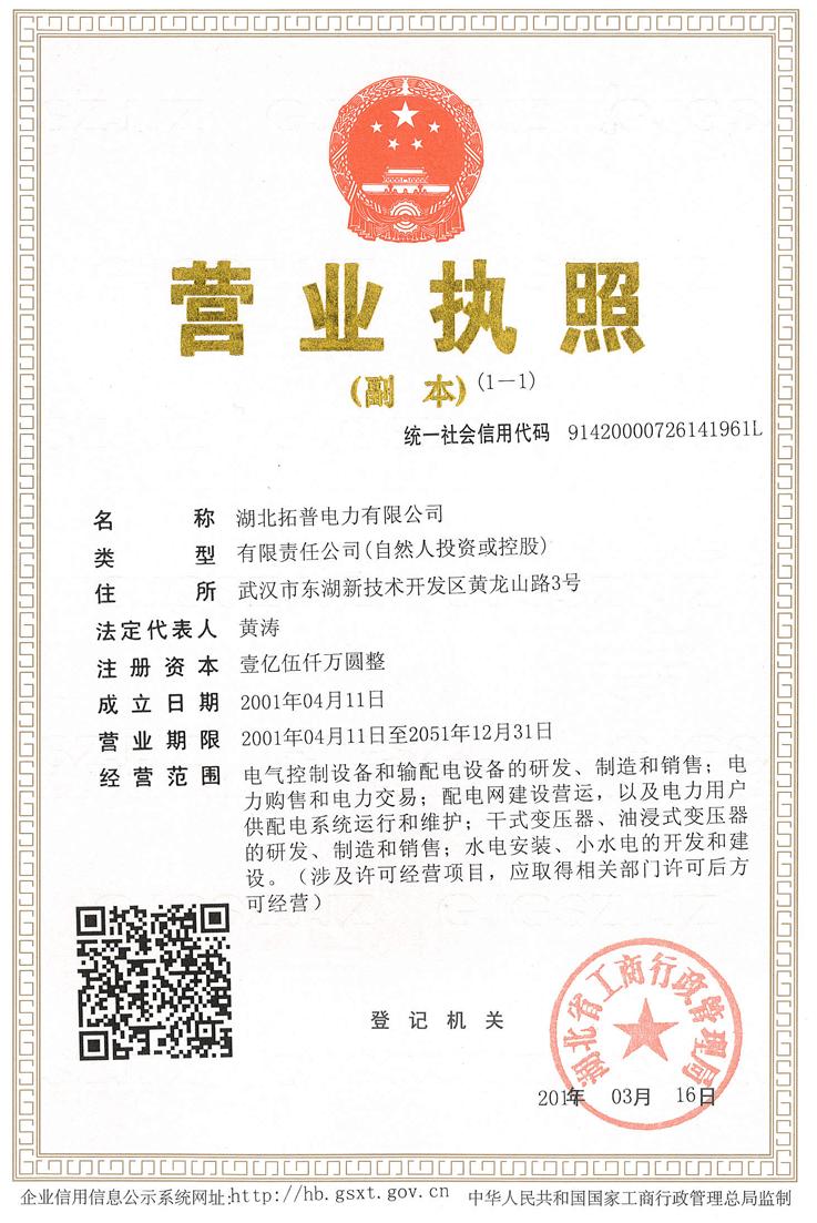 必威官网下载appbetway西汉姆联官网营业执照.png