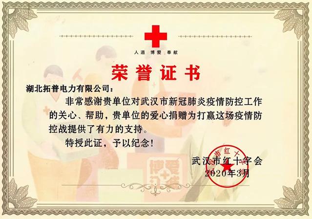 必威官网下载appbetway西汉姆联官网荣誉证书0.jpg